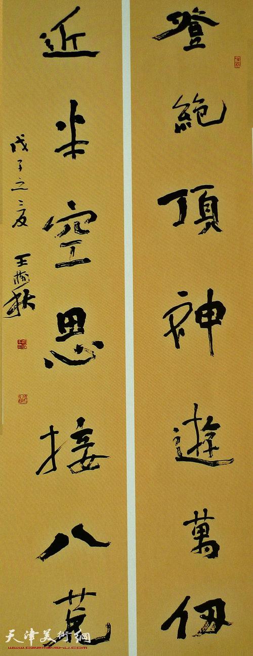王树秋书法:七言联