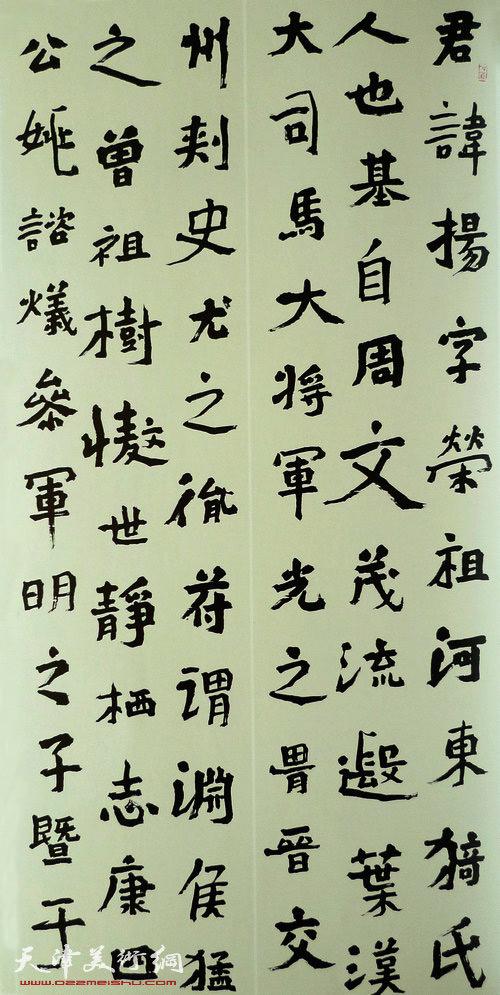 王树秋书法:临霍扬碑