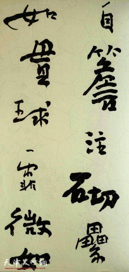 王树秋书法:庐山草堂记(局部)
