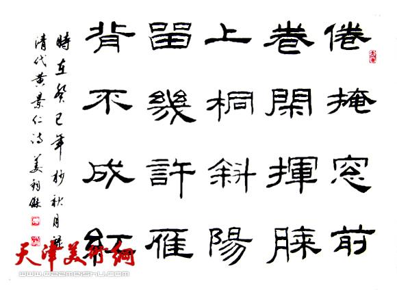姜钧杰书法作品 黄景仁诗