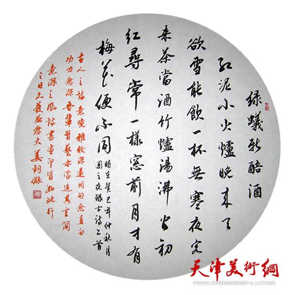 姜钧杰书法作品《问刘十九》白居易诗