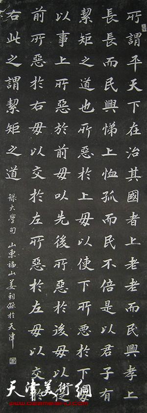 姜钧杰书法作品《大学》章句