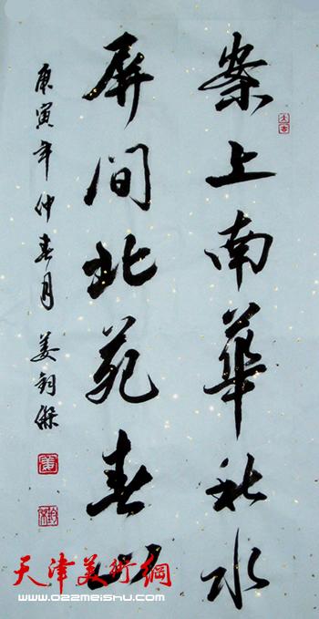 姜钧杰书法作品