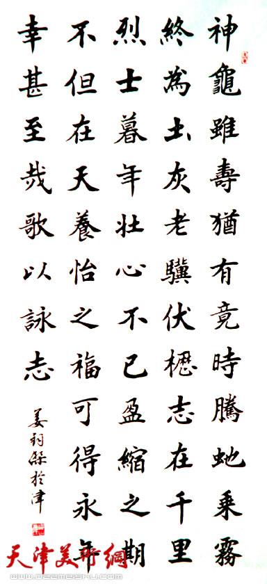 姜钧杰书法作品《龟虽寿》曹操 诗词-著名书法家姜钧杰 楷书别写成
