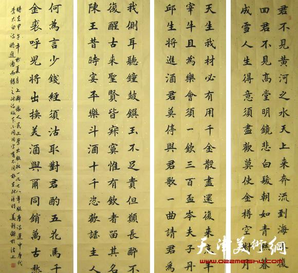 姜钧杰书法作品《将进酒》李白诗-著名书法家姜钧杰 书法是一个很好