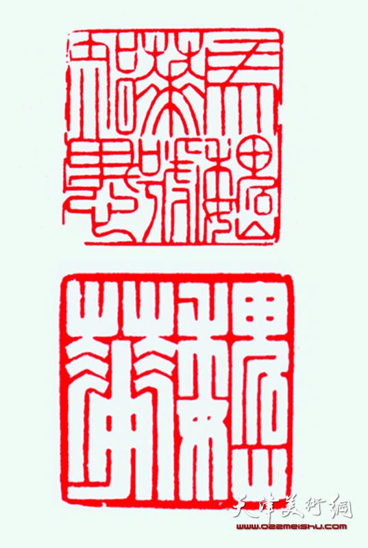 马魏华篆刻作品