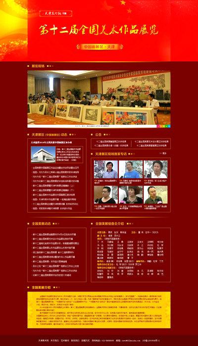 迎接第十二届全国美展中国画展区在天津召开