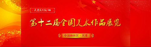 天津美术网迎接第十二届全国美展中国画展区在天津召开专题