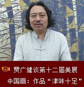 贾广健专访