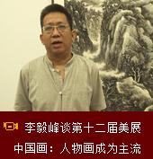 李毅峰专访