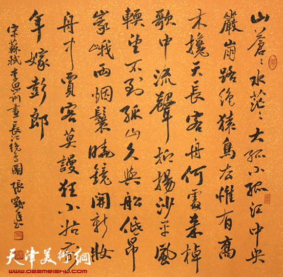 张鹤年书法作品 宋 苏轼诗