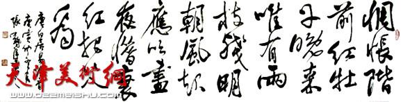 张鹤年书法作品 唐 白居易诗.