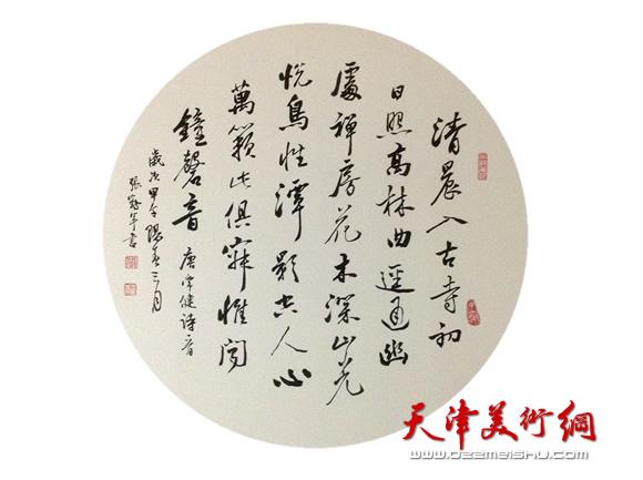 张鹤年书法作品 唐 常健诗