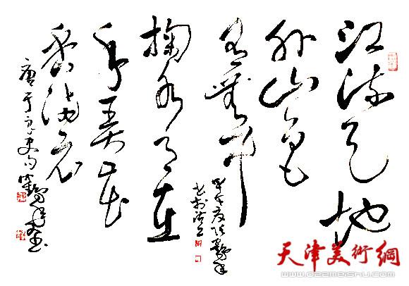 张鹤年书法作品