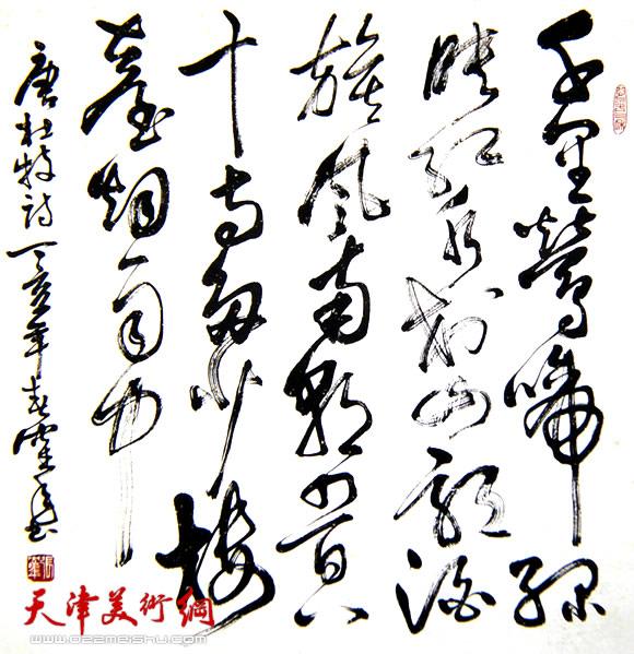 张鹤年书法作品 杜牧 诗