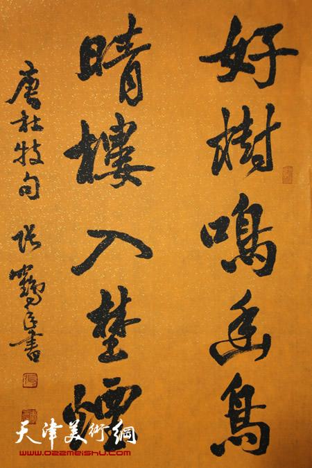 张鹤年书法作品 杜牧诗