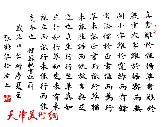 张鹤年书法作品 苏轼诗