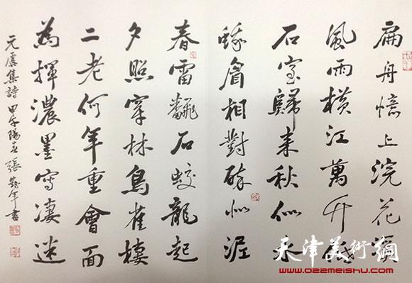 张鹤年书法作品 元 虞集诗