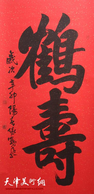 张鹤年书法作品《鹤寿》