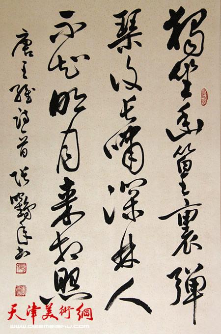 张鹤年书法作品《竹里馆》唐 王维 诗