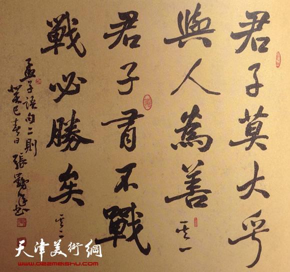 张鹤年书法作品 孟子语