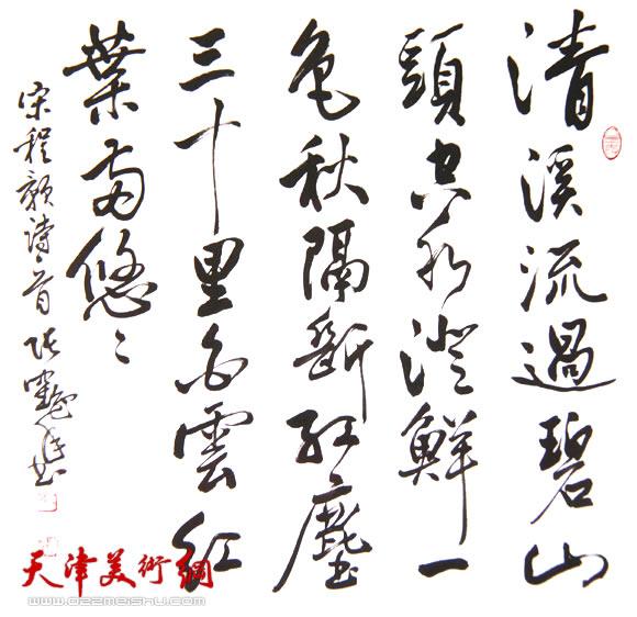 张鹤年书法作品 宋 程颢诗