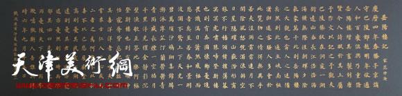 张鹤年书法作品《岳阳楼记》