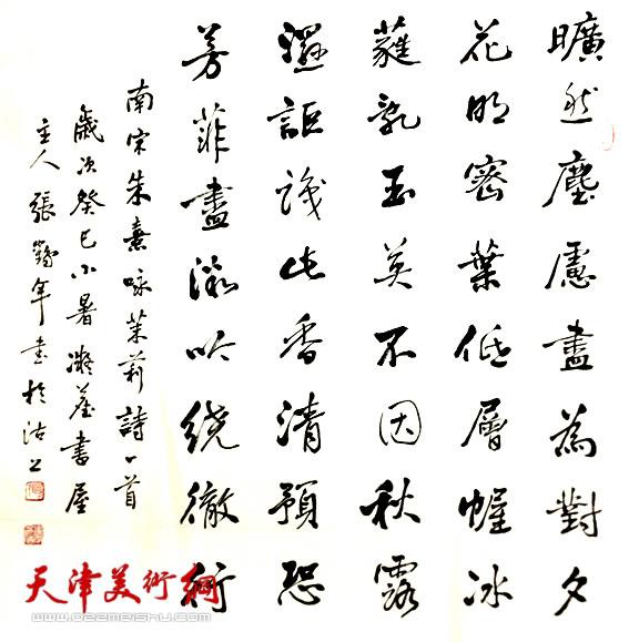 张鹤年书法作品 南宋 朱嘉诗