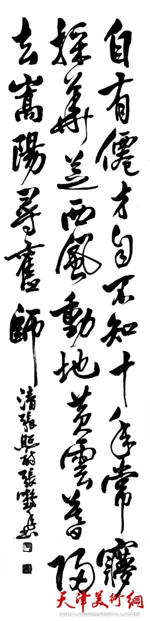 张鹤年书法作品 清 张照 诗