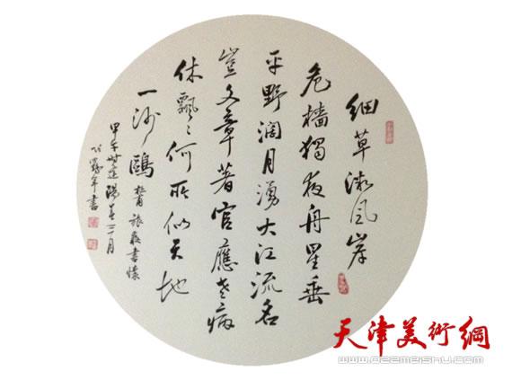 张鹤年书法作品 杜甫诗