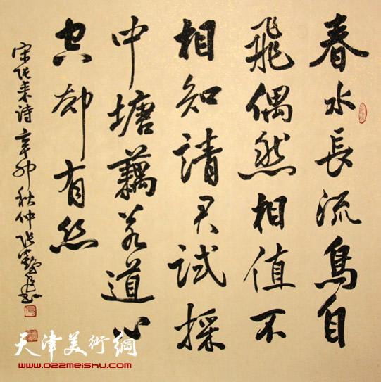 张鹤年书法作品 宋 张耒诗