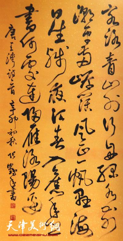 张鹤年书法作品 唐 王湾诗