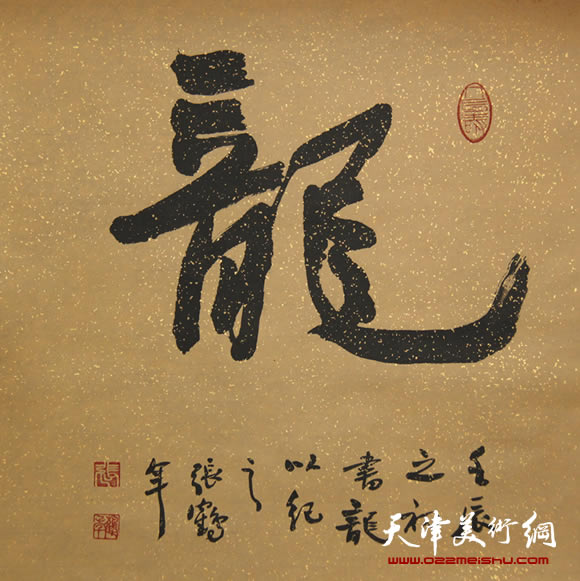 张鹤年书法作品《龙字》