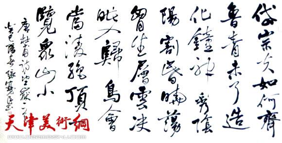 张鹤年书法作品 唐 杜甫诗