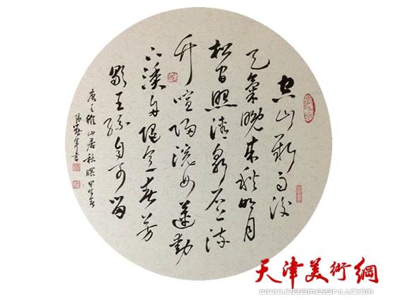 张鹤年书法作品 唐 王维