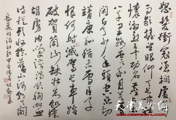 张鹤年书法作品 岳飞词