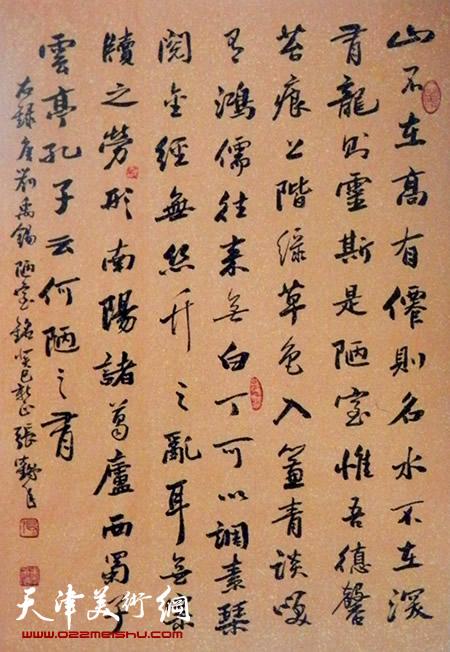 张鹤年书法作品《陋室铭》唐 刘禹锡