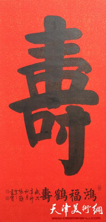 张鹤年书法作品《寿字》