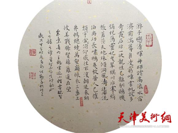 张鹤年书法作品19