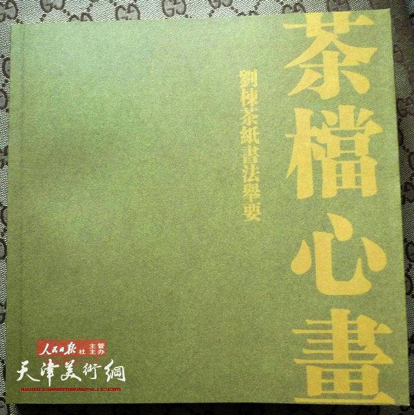 图为刘栋新著《茶档心画——刘栋茶纸书法举要》书影。