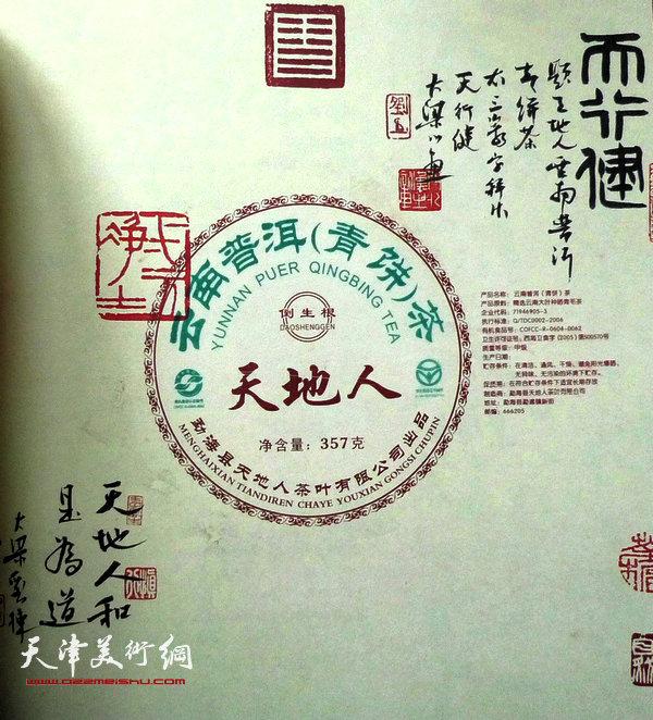 刘栋茶纸作品欣赏