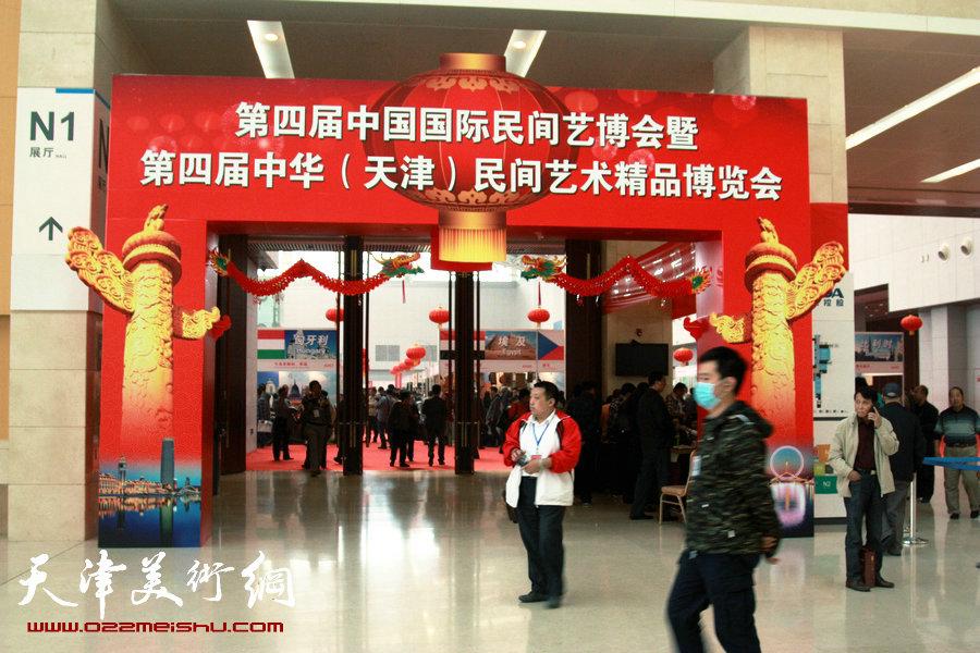 第四届中国国际民间艺博会暨第四届中华(天津)民间艺术精品博览会在天津梅江国际会展中心举行