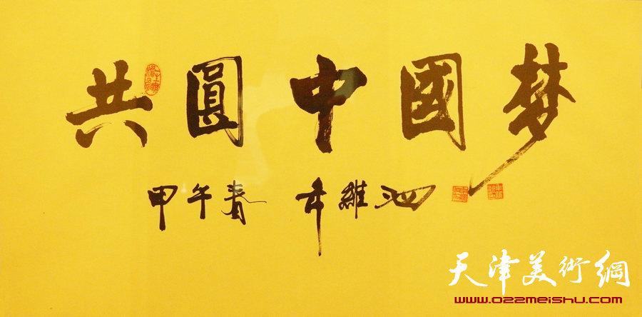 年维泗书法作品《共圆中国梦》