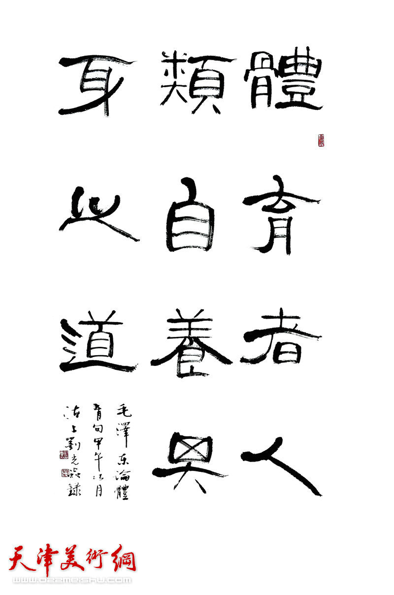 体育之光书画院作品欣赏,刘光焱书法作品.-组图 天津体育之光书图片