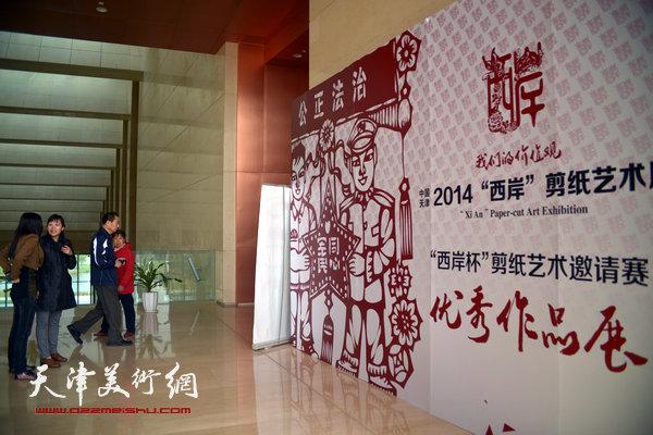 """我们的价值观―中国・天津2014""""西岸""""剪纸艺术展21日在文化中心天津博物馆开幕。"""