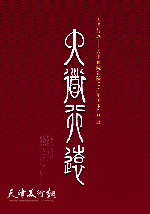 大道行远——天津画院建院35周年美术作品展