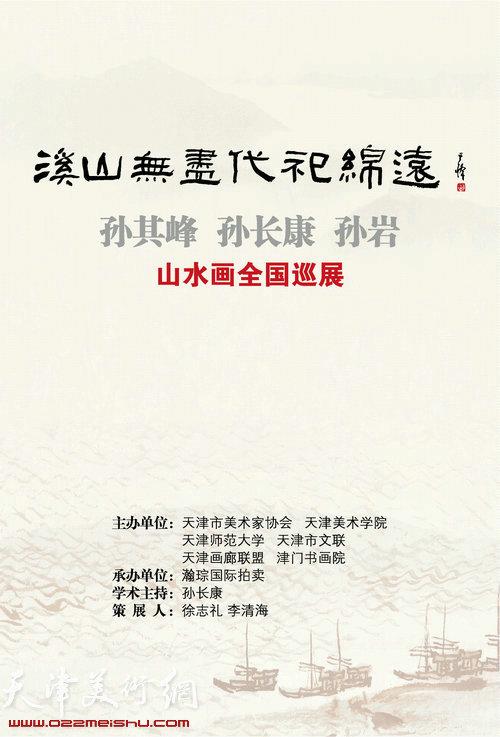 溪山无尽,代祀绵远—孙其峰、孙长康、孙岩山水画全国巡展海报。