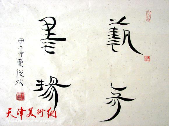 刘俊坡作品
