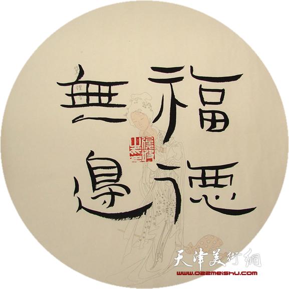 刘俊坡作品《福德无边》