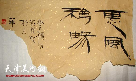刘俊坡作品《惠风和畅》